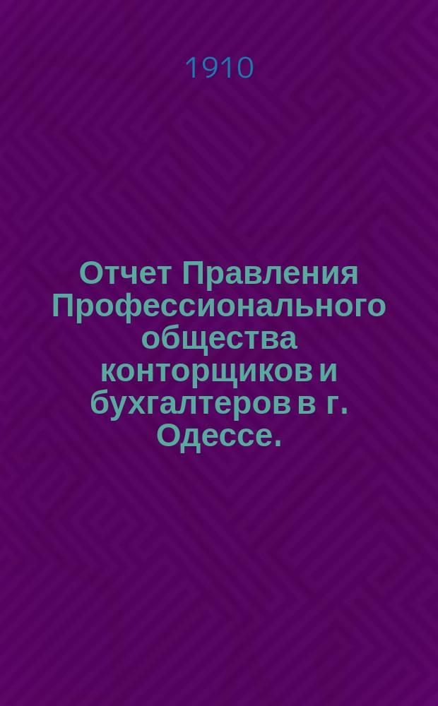 Отчет Правления Профессионального общества конторщиков и бухгалтеров в г. Одессе... ... за 1909 год