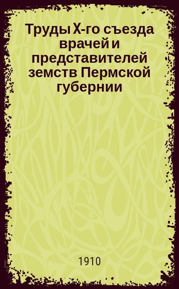 Труды X-го съезда врачей и представителей земств Пермской губернии (20-29 мая 1910 года) : Ч. 1-. Ч. 2. Вып. 1 : Доклады Съезду