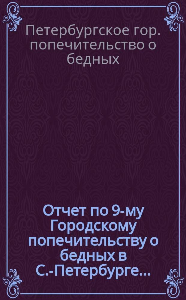 Отчет по 9-му Городскому попечительству о бедных в С.-Петербурге...