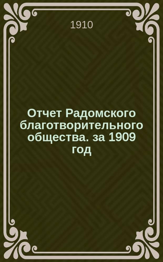 Отчет Радомского благотворительного общества. за 1909 год