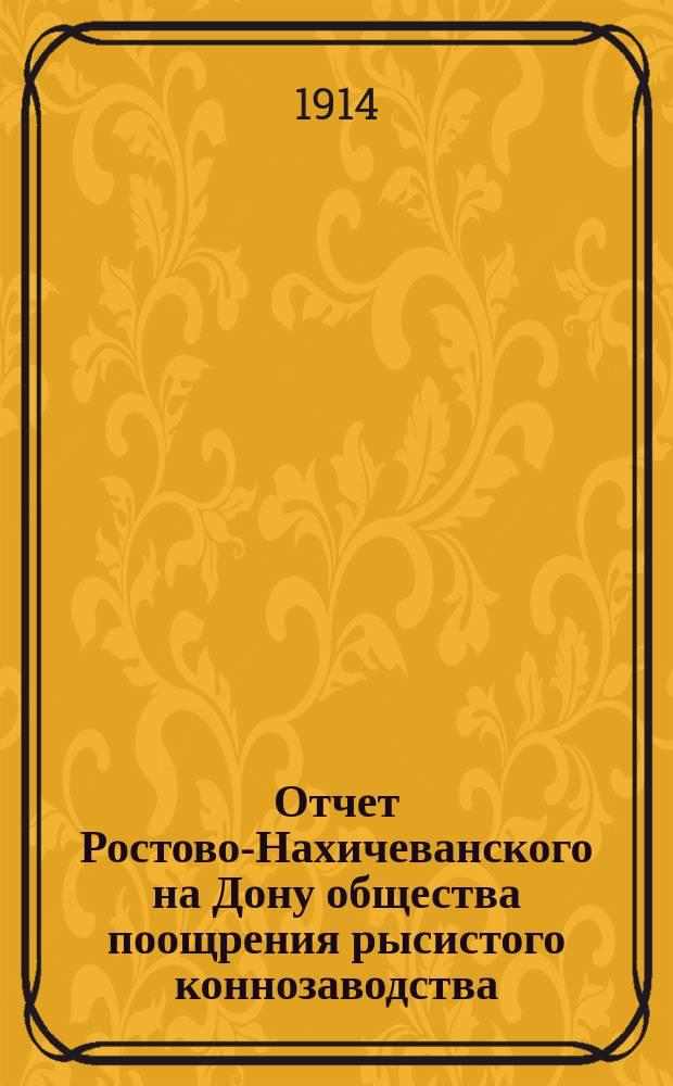 Отчет Ростово-Нахичеванского на Дону общества поощрения рысистого коннозаводства... ... с 1-го ноября 1913 г. по 1-е ноября 1914 г.