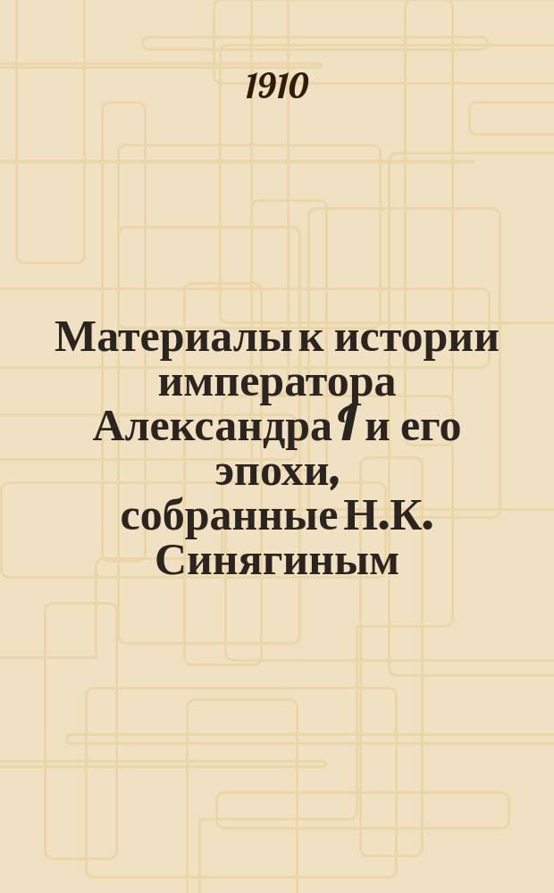Материалы к истории императора Александра I и его эпохи, собранные Н.К. Синягиным : Вып. 1-. Вып. 1 : Иконография