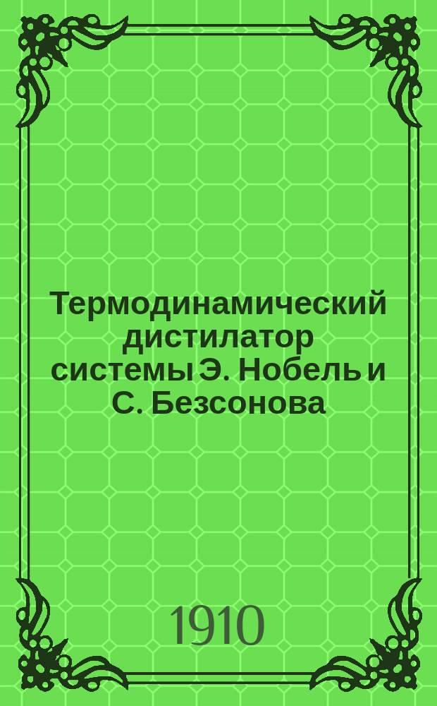 Термодинамический дистилатор системы Э. Нобель и С. Безсонова