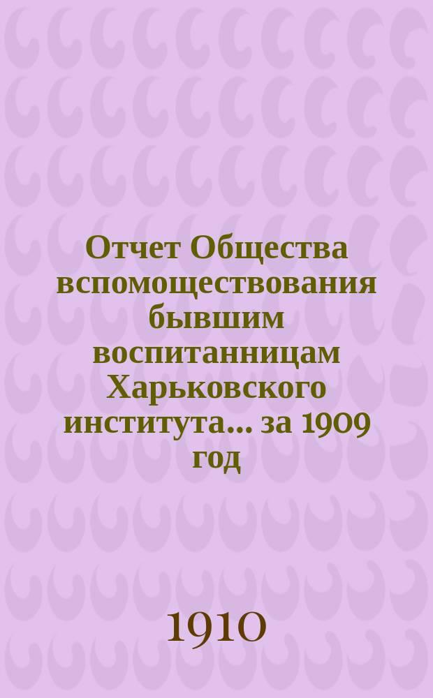 Отчет Общества вспомоществования бывшим воспитанницам Харьковского института... ... за 1909 год