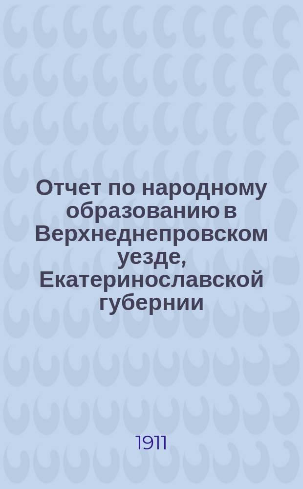 Отчет по народному образованию в Верхнеднепровском уезде, Екатеринославской губернии... ... за 1910 год