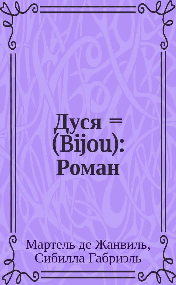 Дуся = (Bijou) : Роман