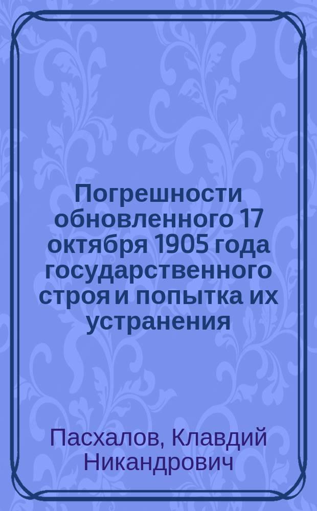 Погрешности обновленного 17 октября 1905 года государственного строя и попытка их устранения