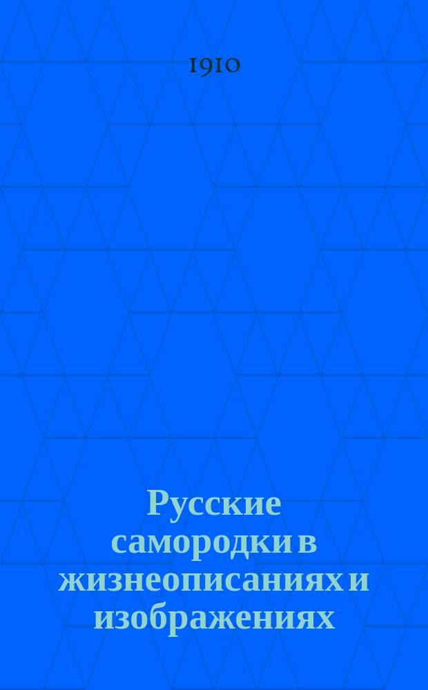 Русские самородки в жизнеописаниях и изображениях : Вып. 1-. Вып. 2 : Ученые: Семенов, Сковорода, Тезиков