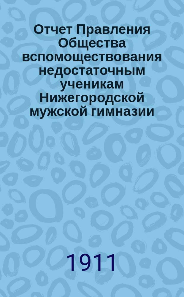 Отчет Правления Общества вспомоществования недостаточным ученикам Нижегородской мужской гимназии...