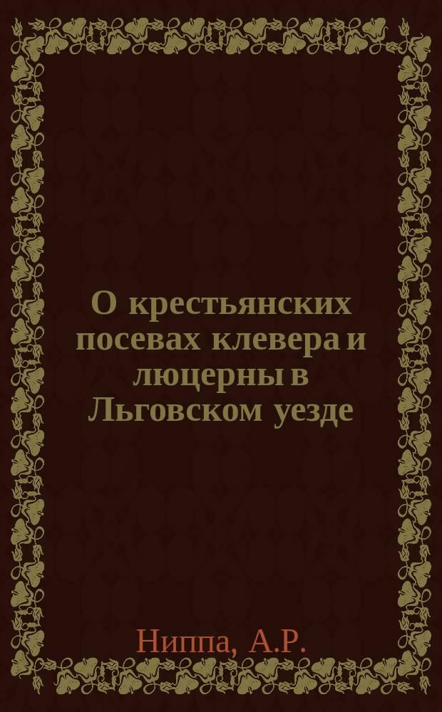 О крестьянских посевах клевера и люцерны в Льговском уезде
