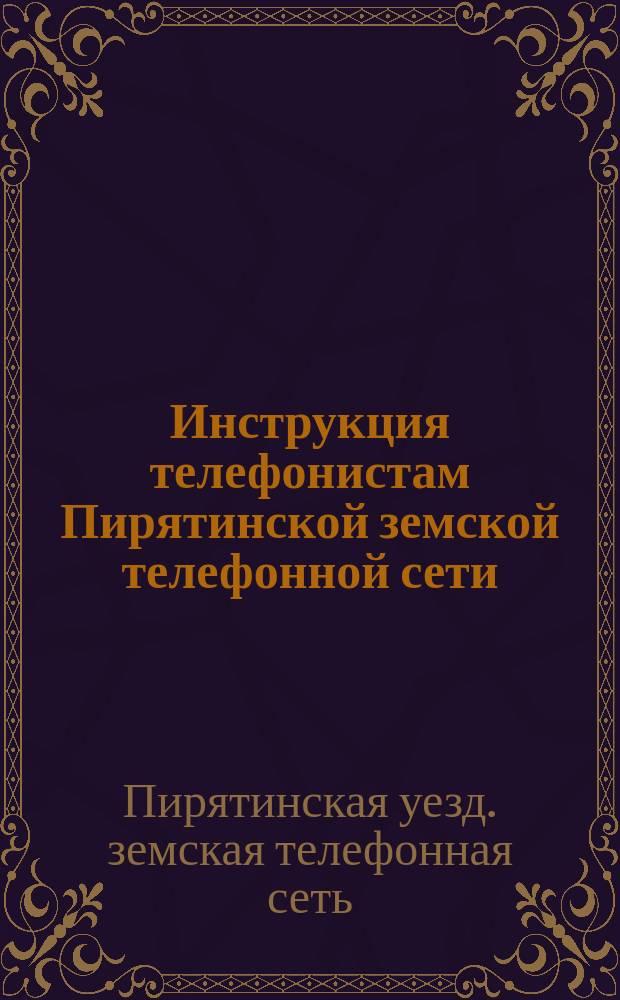 Инструкция телефонистам Пирятинской земской телефонной сети