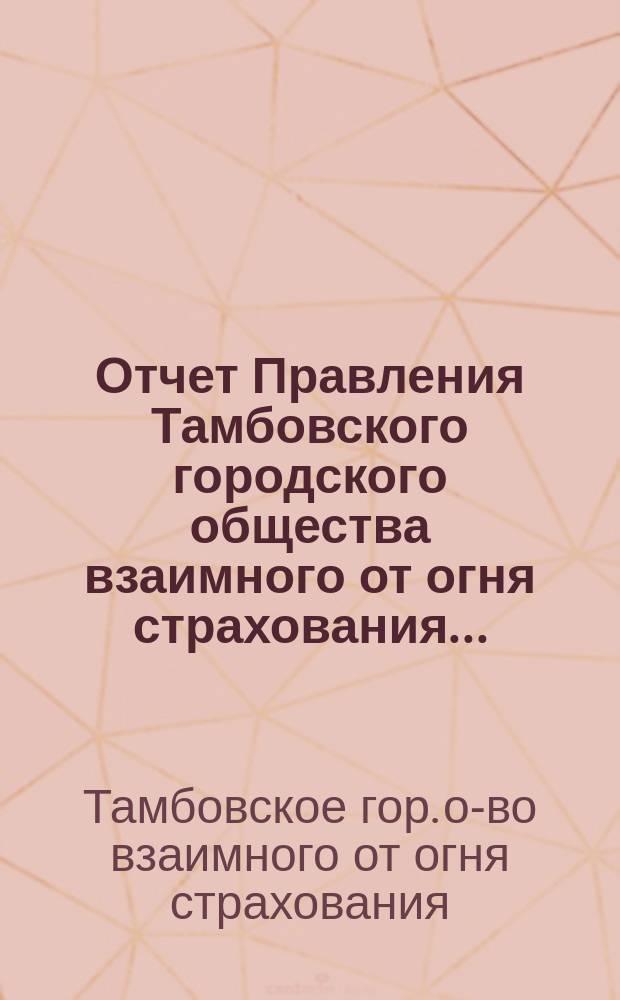 Отчет Правления Тамбовского городского общества взаимного от огня страхования...