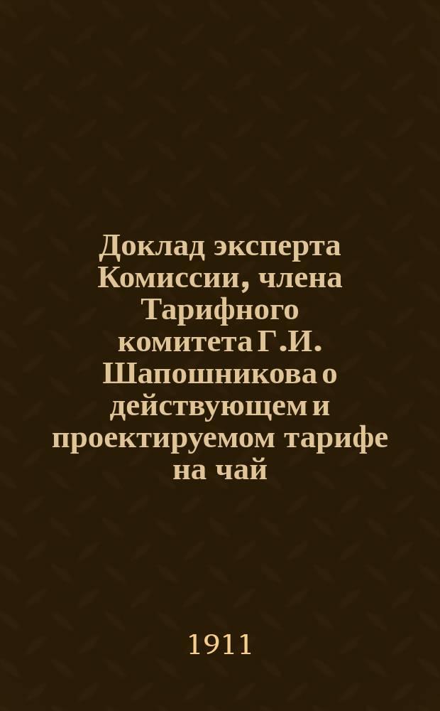 Доклад эксперта Комиссии, члена Тарифного комитета Г.И. Шапошникова [о действующем и проектируемом тарифе на чай, какао, кофе и цикорий]