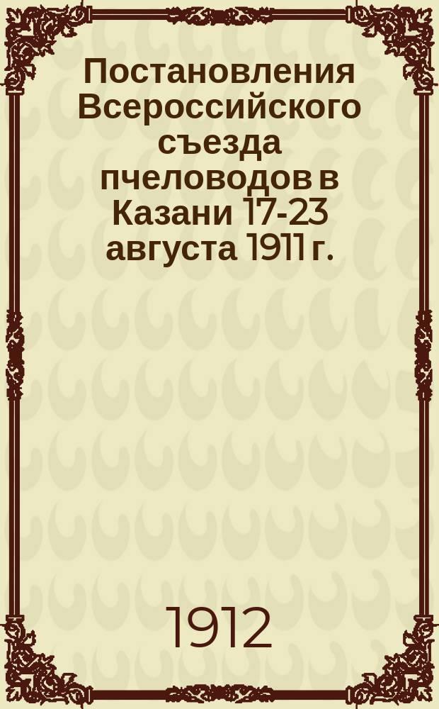 Постановления Всероссийского съезда пчеловодов в Казани 17-23 августа 1911 г.