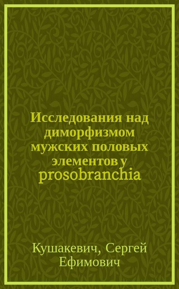 Исследования над диморфизмом мужских половых элементов у prosobranchia : 1