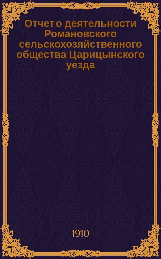 Отчет о деятельности Романовского сельскохозяйственного общества Царицынского уезда, Саратовской губернии... ... за 1909 год