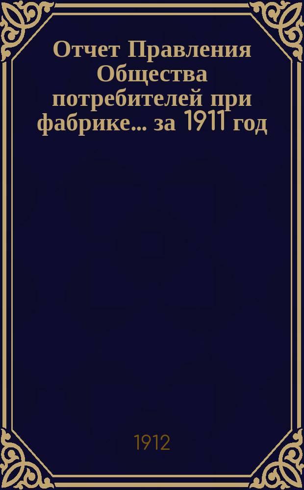 Отчет Правления Общества потребителей при фабрике... ... за 1911 год
