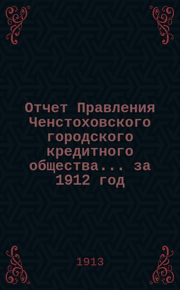 Отчет Правления Ченстоховского городского кредитного общества... ... за 1912 год