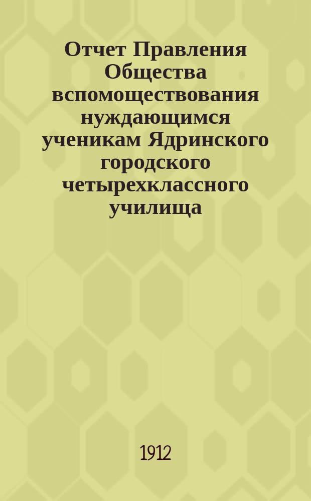 Отчет Правления Общества вспомоществования нуждающимся ученикам Ядринского городского четырехклассного училища... ... за 1911 год