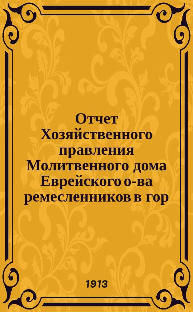 Отчет Хозяйственного правления Молитвенного дома Еврейского о-ва ремесленников в гор. Баку имени е. и. в. Алексея Александровича...
