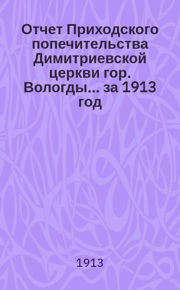 Отчет Приходского попечительства Димитриевской церкви гор. Вологды... ... за 1913 год