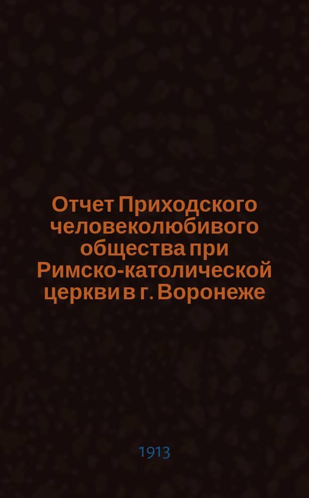 Отчет Приходского человеколюбивого общества при Римско-католической церкви в г. Воронеже... ... за 1913 год