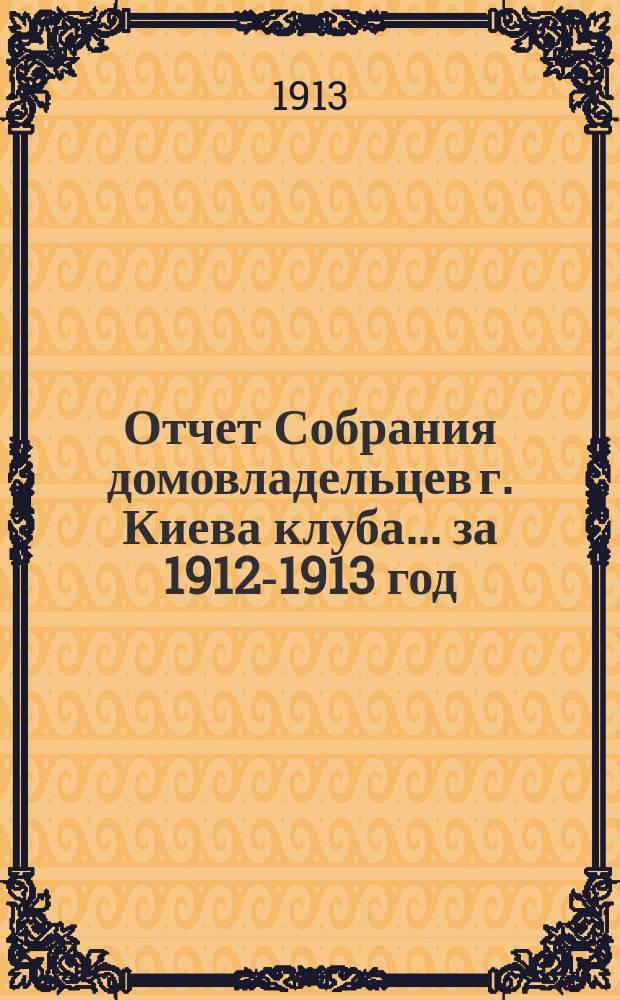 Отчет Собрания домовладельцев г. Киева клуба... ... за 1912-1913 год