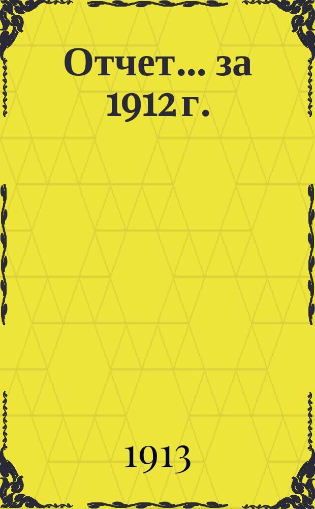 Отчет... ... за 1912 г.