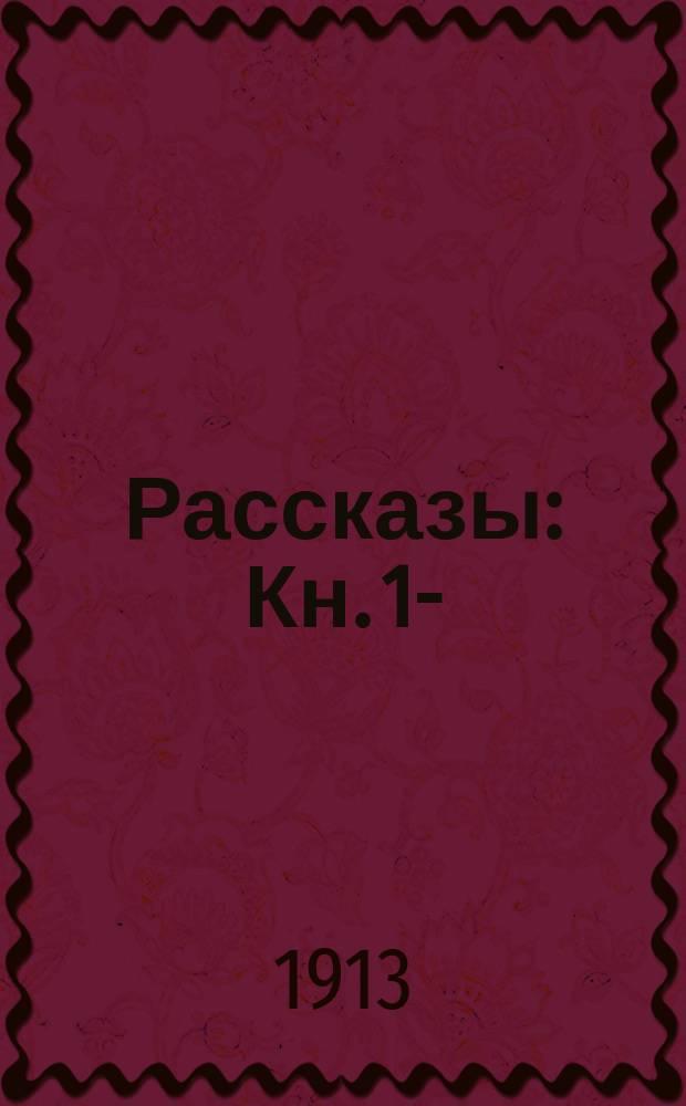 Рассказы : Кн. 1-