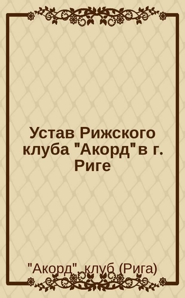 "Устав Рижского клуба ""Акорд"" в г. Риге"