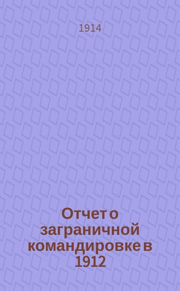 Отчет о заграничной командировке в 1912/13 учебн. году