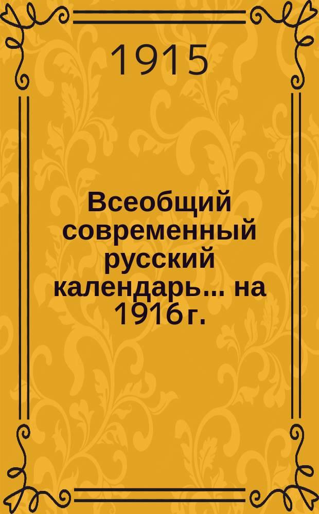 Всеобщий современный русский календарь... на 1916 г.