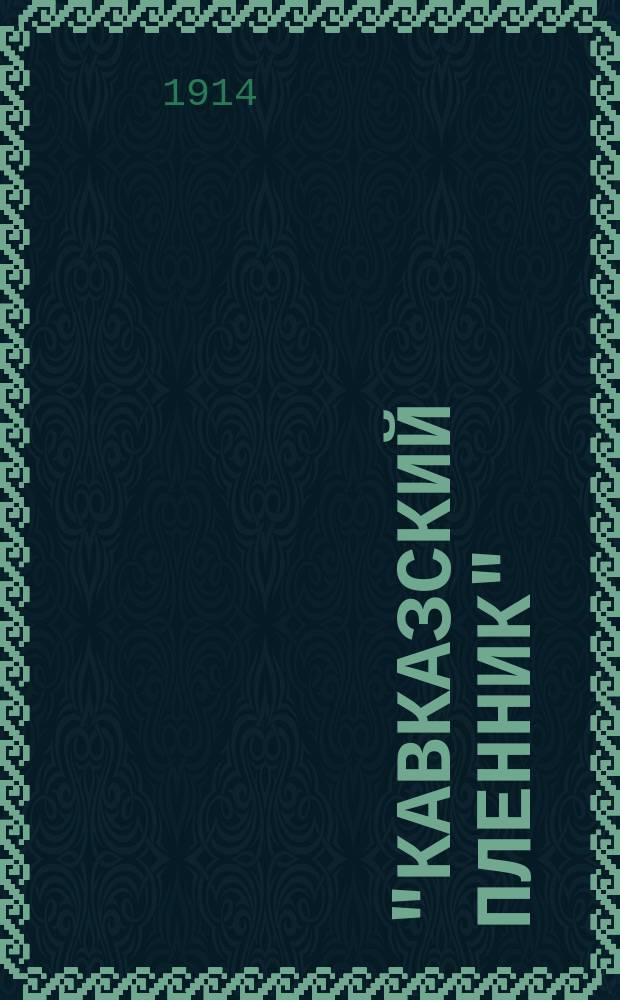 """Кавказский пленник""; ""Бахчисарайский фонтан""; ""Цыганы""; Байрон и Пушкин"