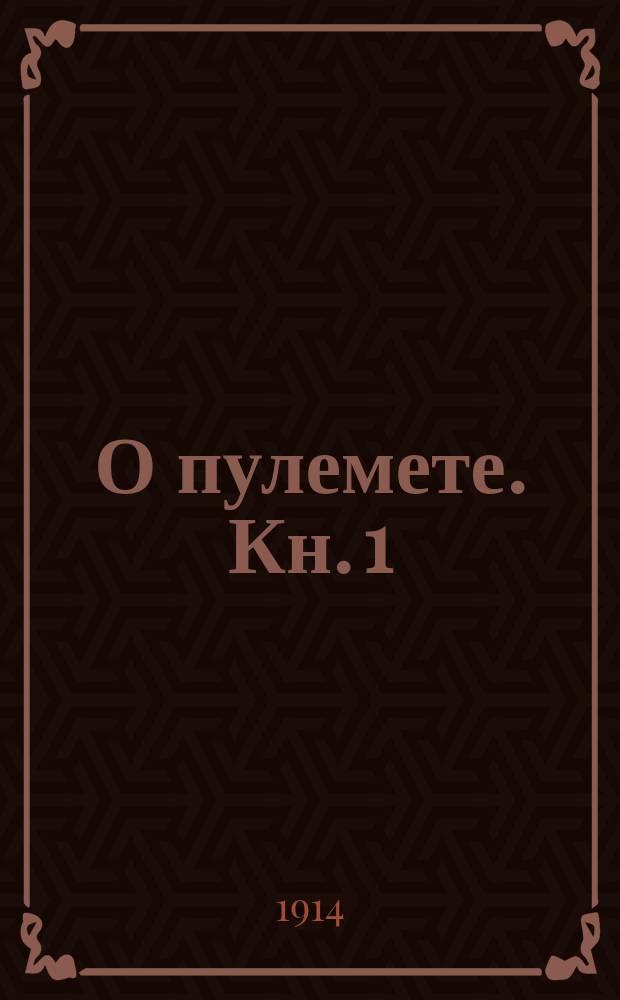 О пулемете. Кн. 1