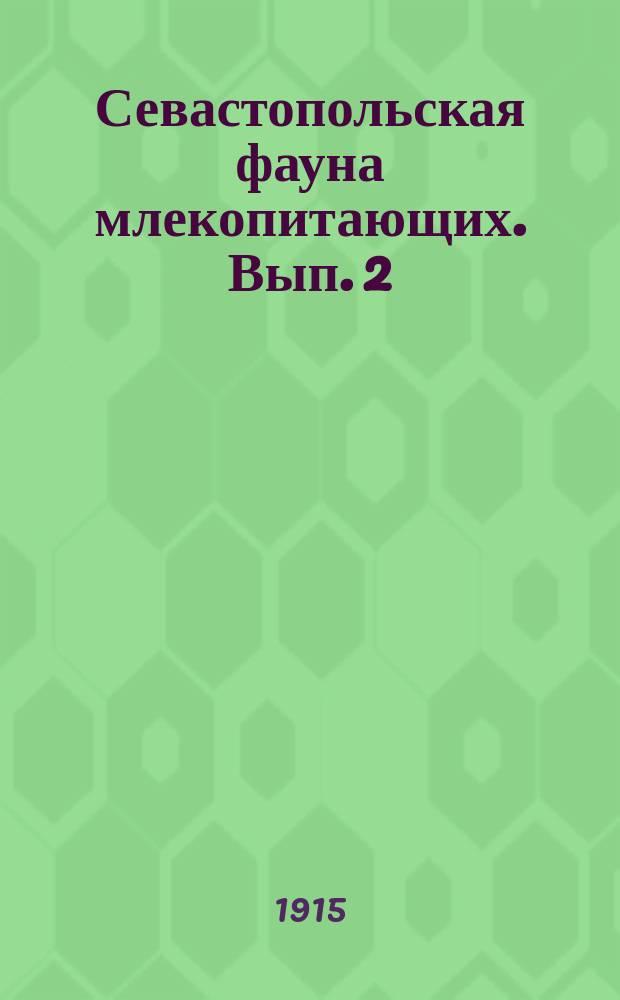... Севастопольская фауна млекопитающих. Вып. 2