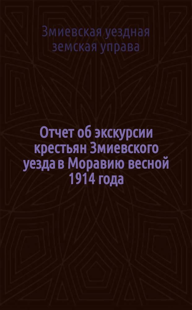 Отчет об экскурсии крестьян Змиевского уезда в Моравию весной 1914 года