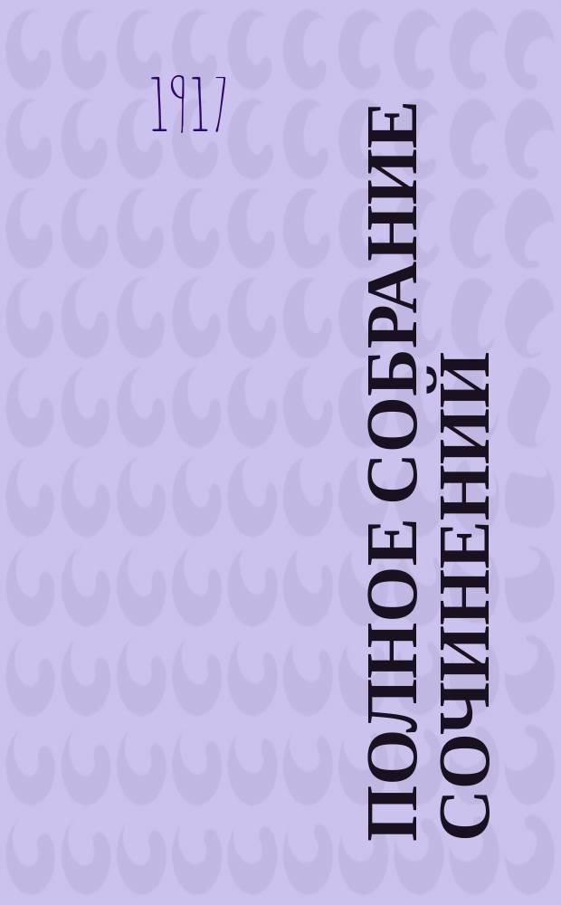 Полное собрание сочинений : Т. 1-. Т. 7 : В городе и другие рассказы
