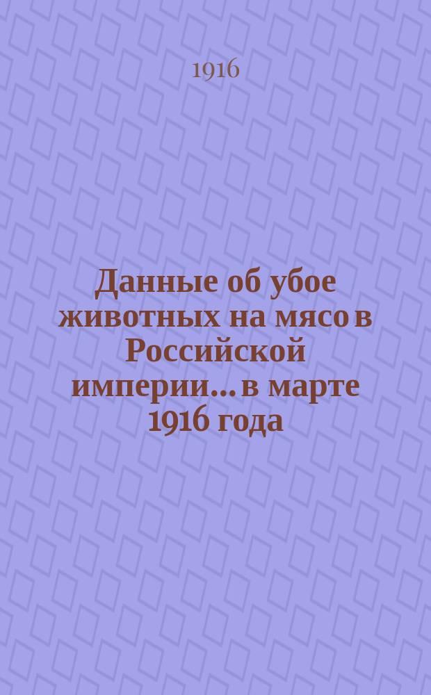 Данные об убое животных на мясо в Российской империи... в марте 1916 года