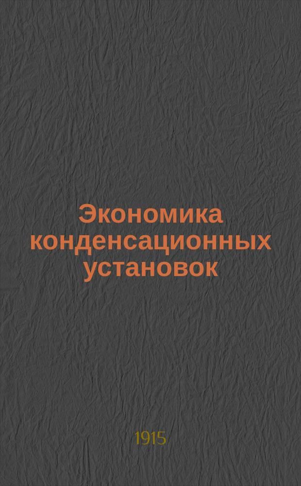 ... Экономика конденсационных установок : [Вып. 1]-. [Вып. 1]. Ч. 1-3