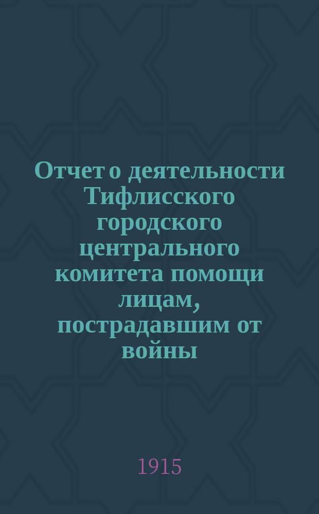 Отчет о деятельности Тифлисского городского центрального комитета помощи лицам, пострадавшим от войны...