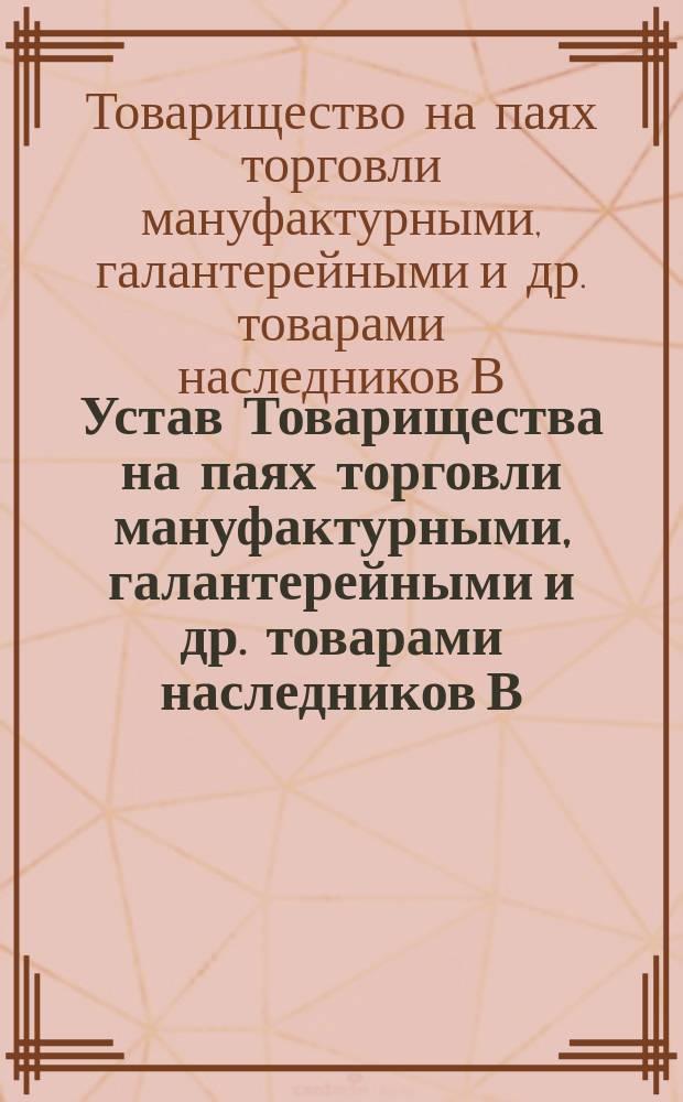 Устав Товарищества на паях торговли мануфактурными, галантерейными и др. товарами наследников В.Н. Шульгина в г. Рязани