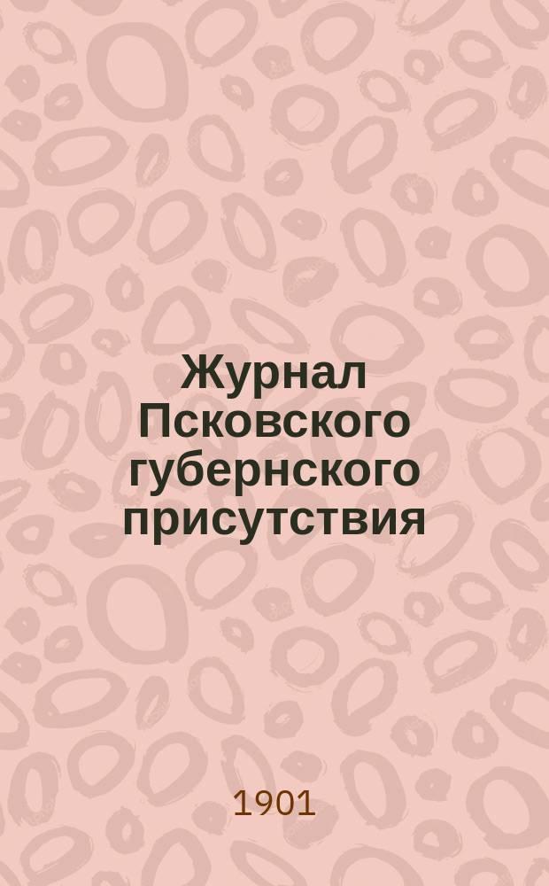 Журнал Псковского губернского присутствия