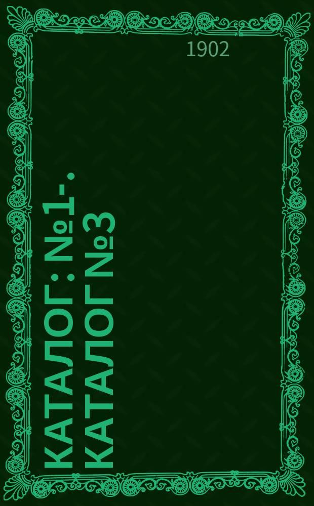 Каталог : № 1-. Каталог № 3 : Предохранители ; Выключатели ; Патроны ; Аккумуляторные принадлежности ; Держатели и ниппеля