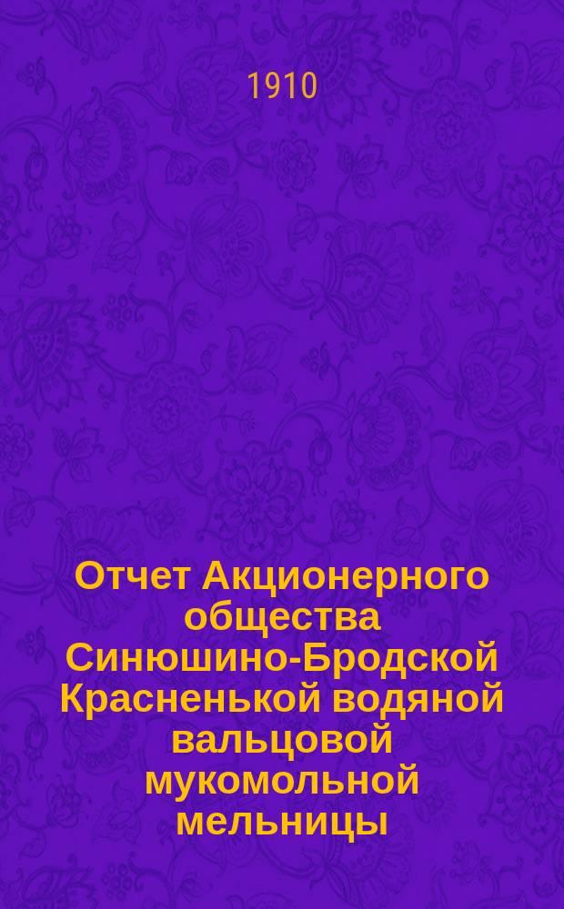 Отчет Акционерного общества Синюшино-Бродской Красненькой водяной вальцовой мукомольной мельницы ... ... за 1908-9 год