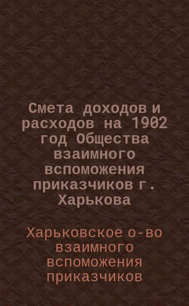 Смета доходов и расходов на 1902 год Общества взаимного вспоможения приказчиков г. Харькова