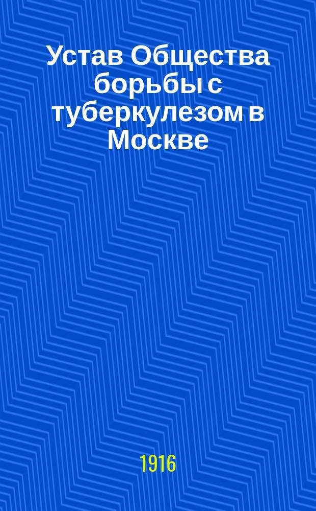 Устав Общества борьбы с туберкулезом в Москве : Утв. 22 февр. 1916 г