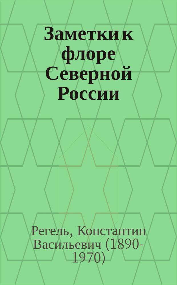 Заметки к флоре Северной России