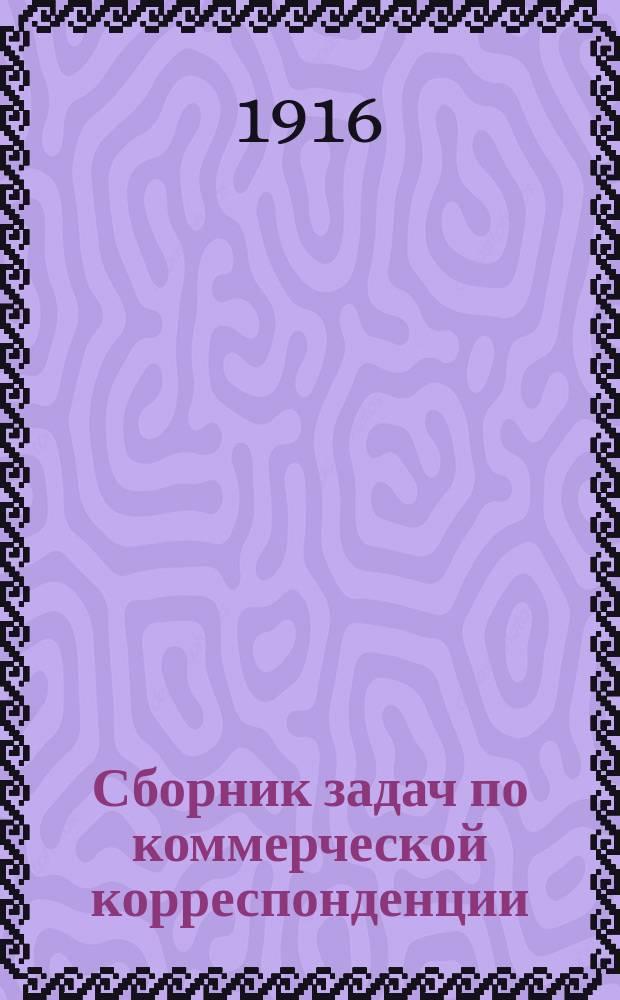 Сборник задач по коммерческой корреспонденции : Практ. руководство