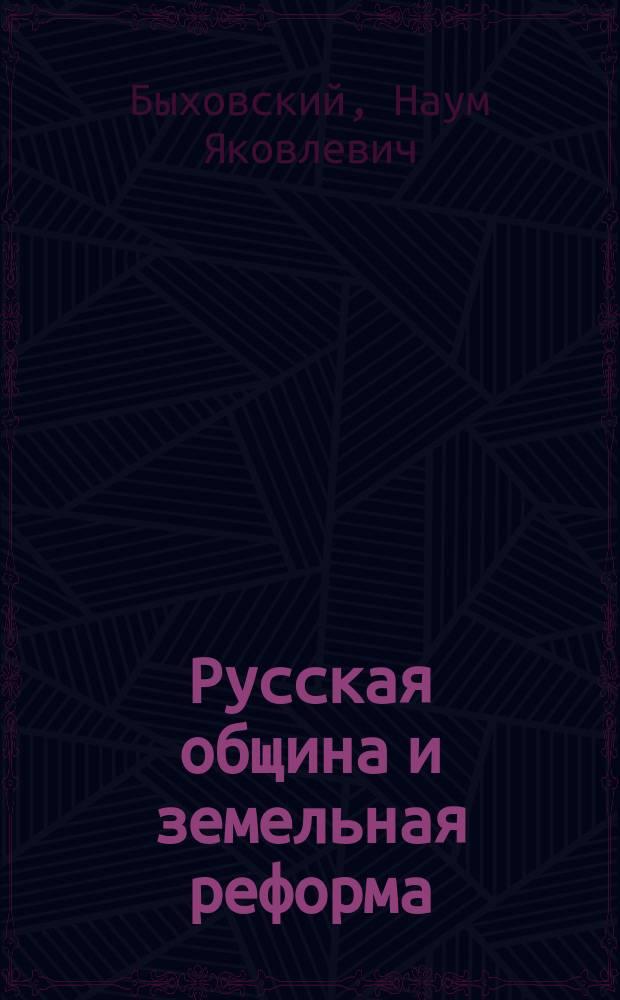 ... Русская община и земельная реформа