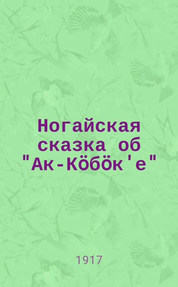 """Ногайская сказка об """"Ак-Кöбöк'е"""""""
